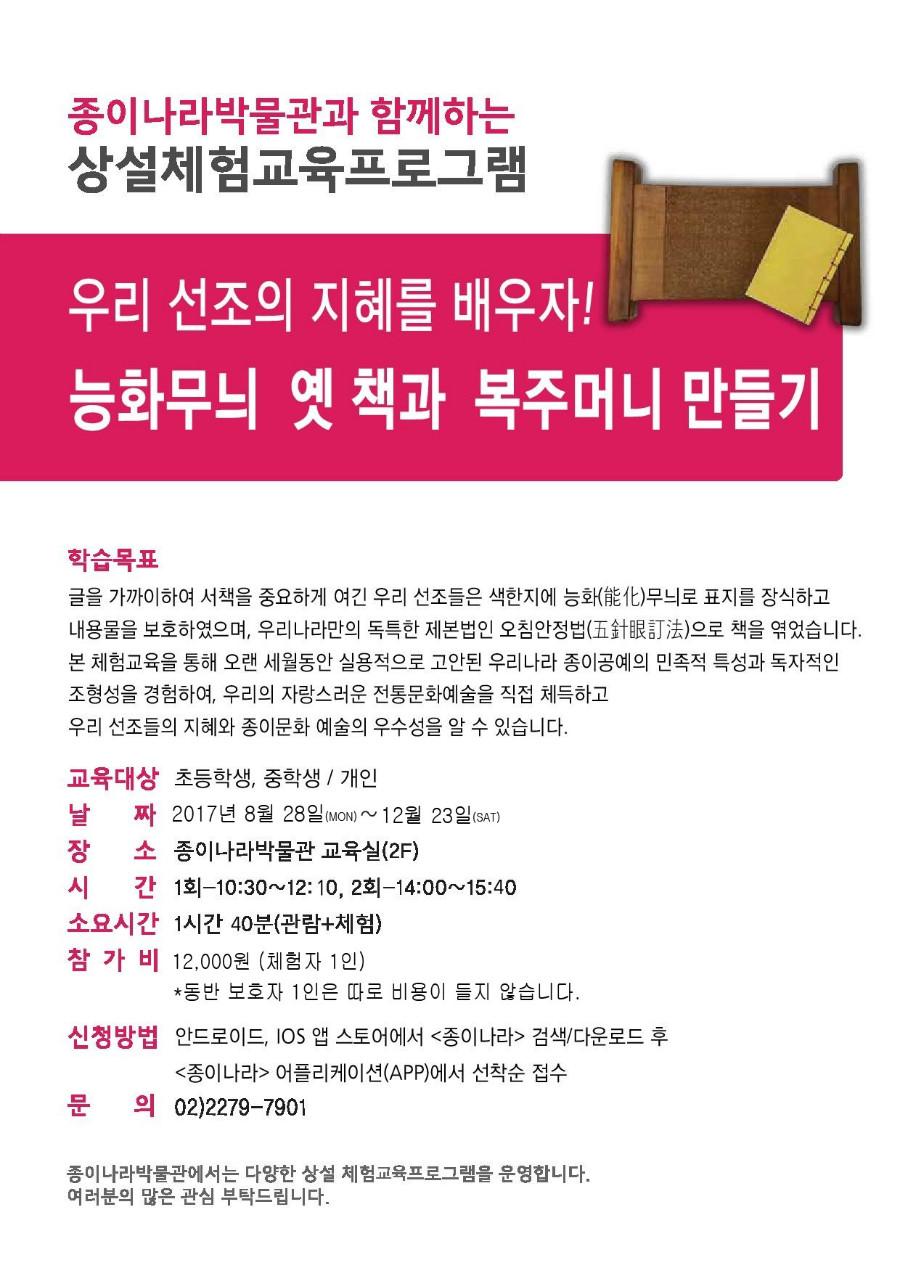 2017 하반기 상설체험교육_능화무늬 옛 책과 복주머니 만들기.jpg