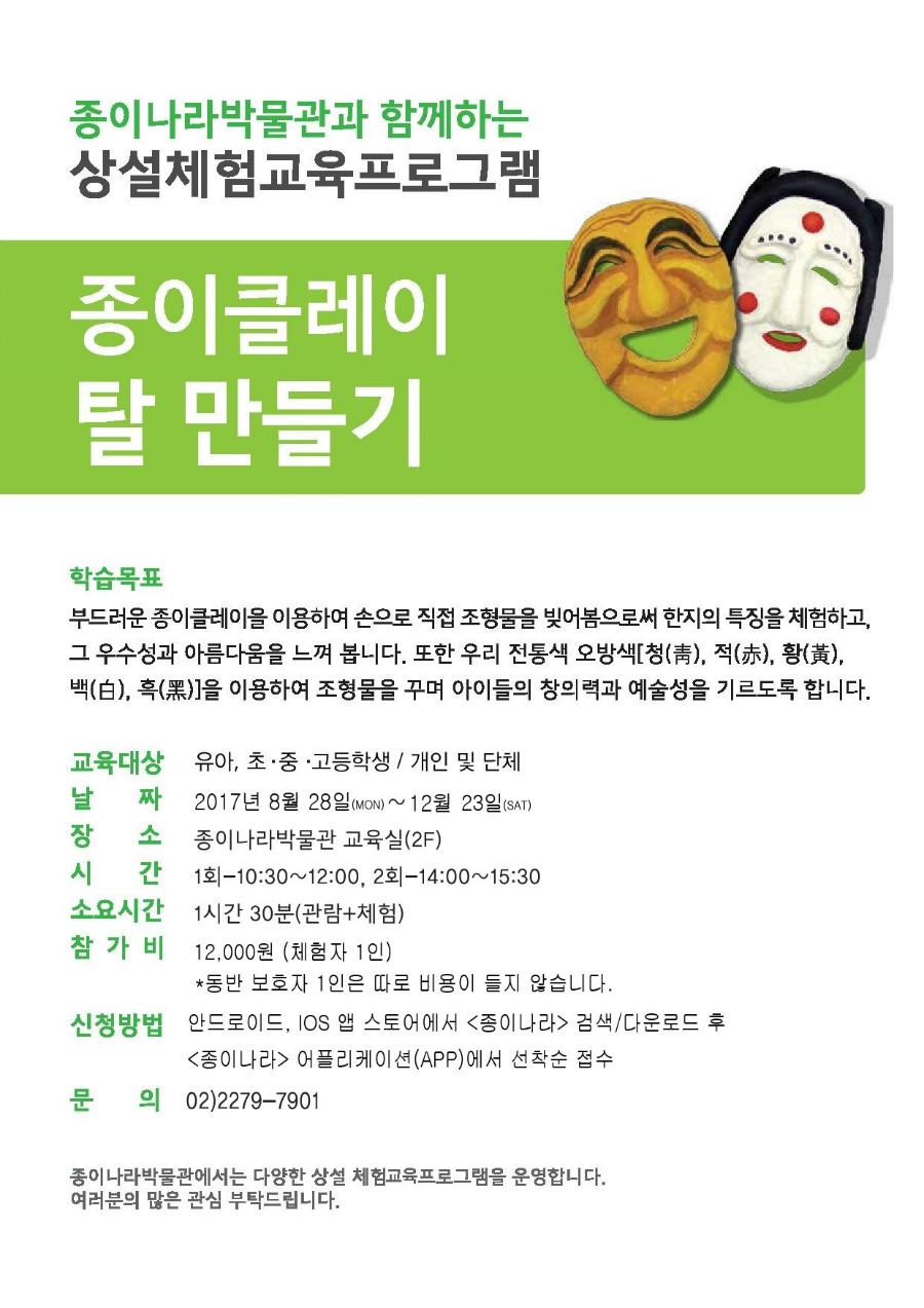 2017 하반기 상설체험교육_탈만들기.jpg