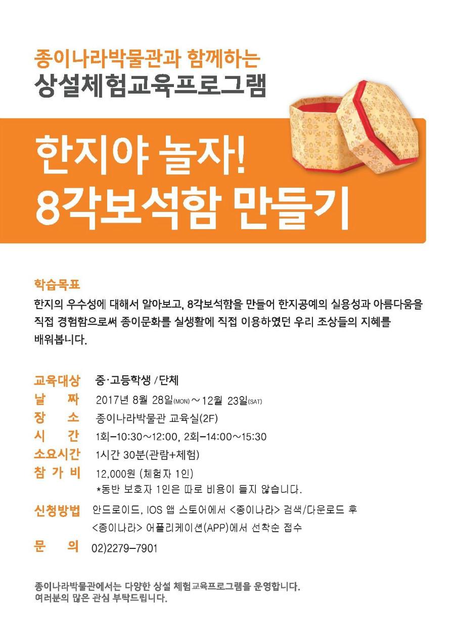 2017 하반기 상설체험교육_팔각보석함만들기.jpg