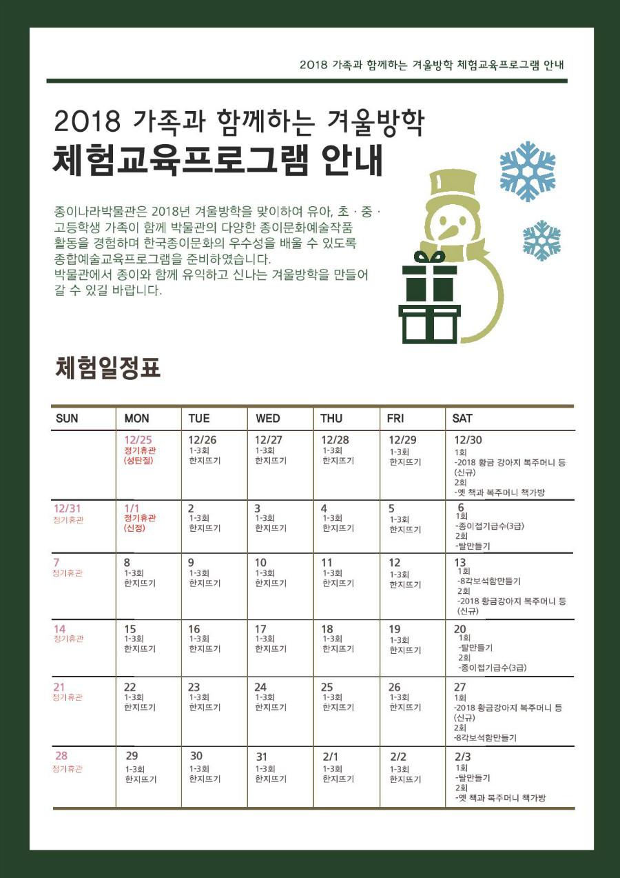 2018겨울방학체험교육프로그램_안내(일정).jpg