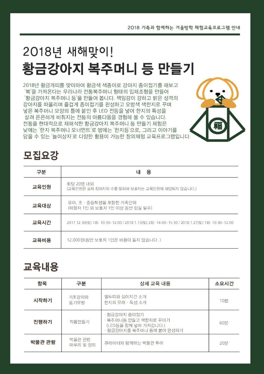 황금강아지복주머니등만들기(신규).jpg