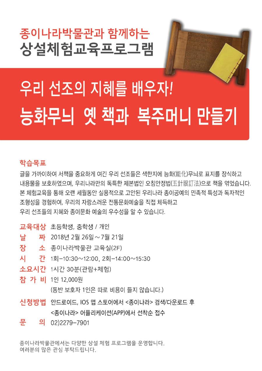 능화무늬옛책과복주머니만들기.jpg