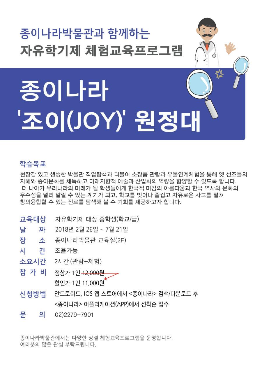 종이나라조이원정대.jpg