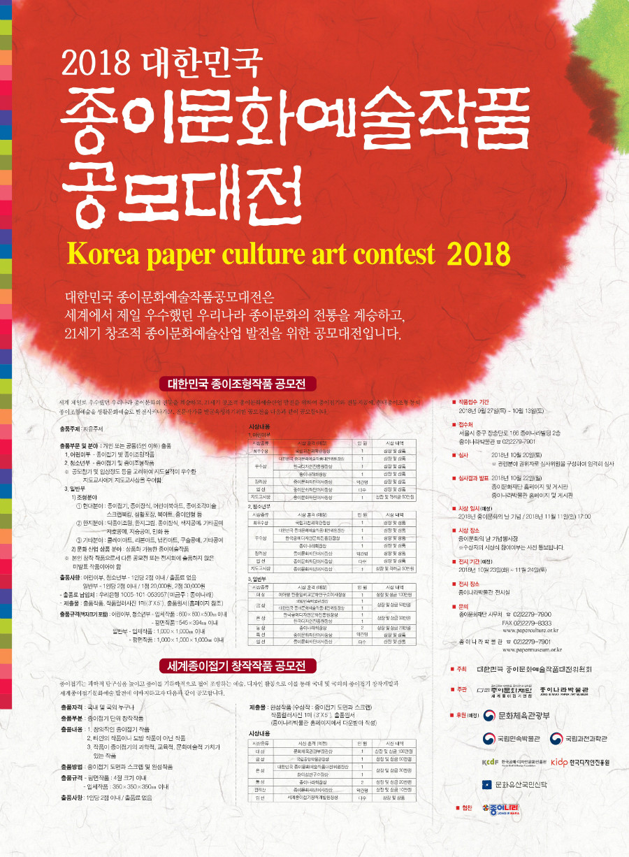 2018대한민국종이문화예술작품공모대전_포스터.jpg