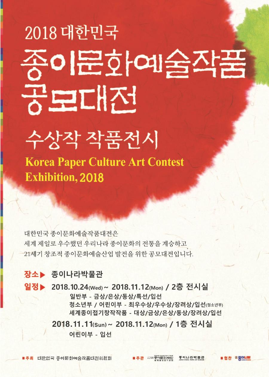 2018 공모대전수상작품전시 포스터.jpg