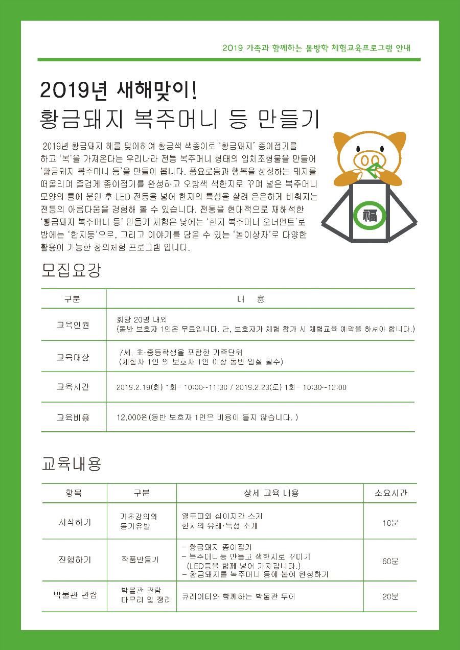 2019봄방학체험교육프로그램_2019황금돼지복주머니등만들기.jpg