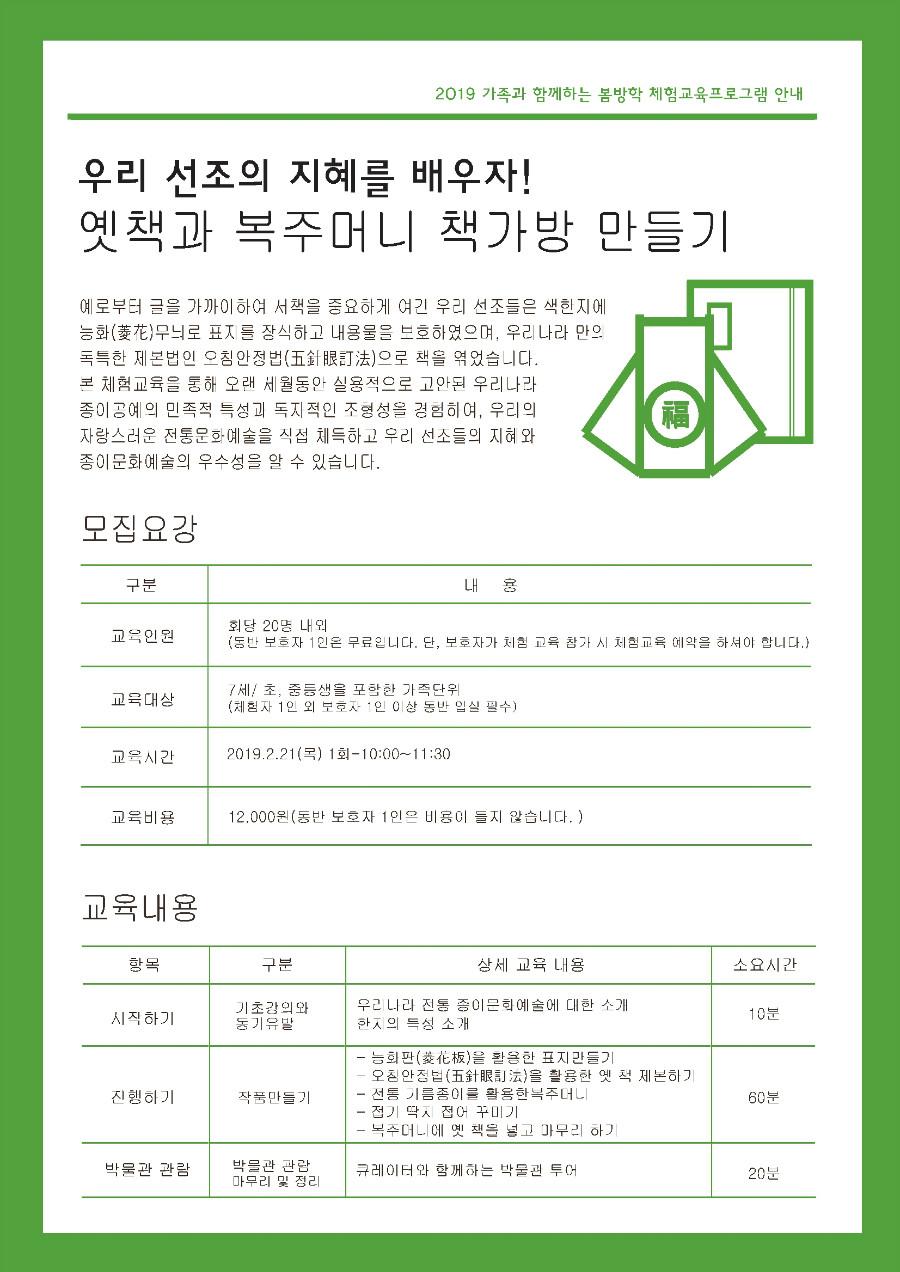 2019봄방학체험교육프로그램_옛책과복주머니책가방.jpg