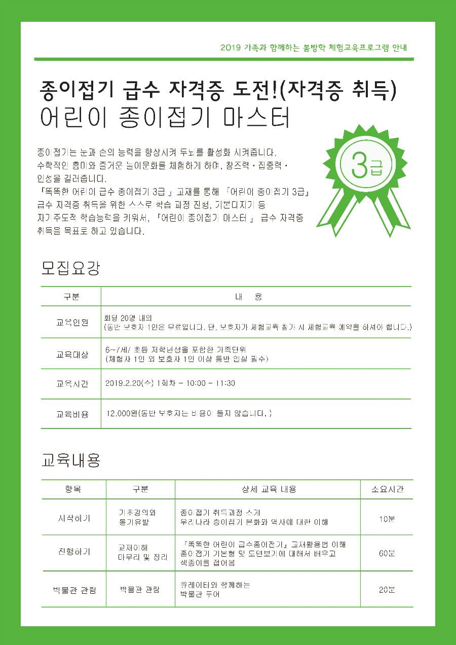 2019봄방학체험교육프로그램_종이접기급수(3급).jpg