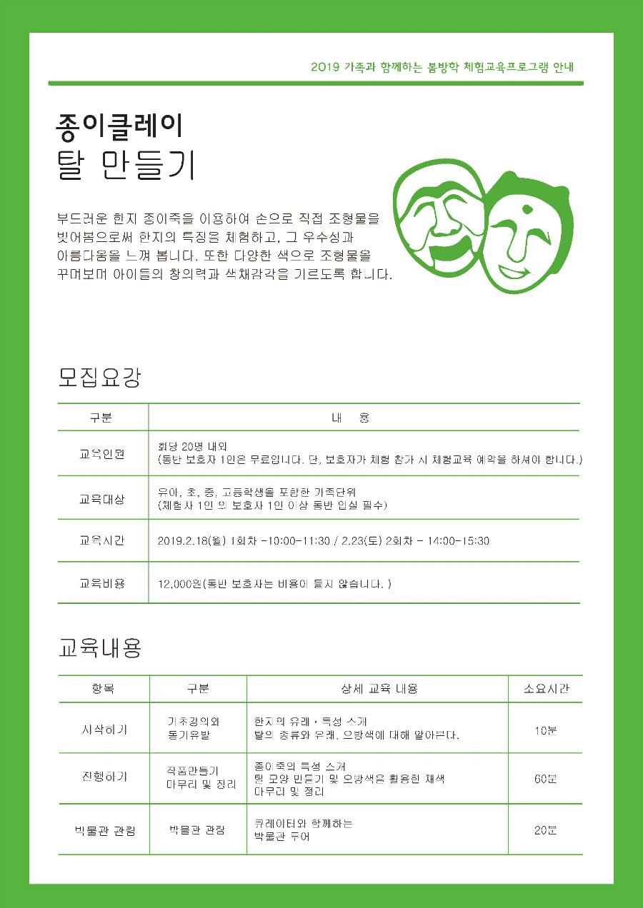 2019봄방학체험교육프로그램_탈만들기.jpg
