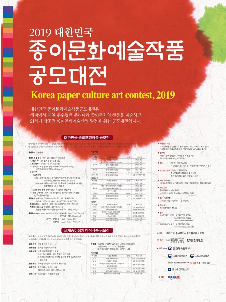 2019 대한민국종이문화예술작품공모대전_포스터.jpg