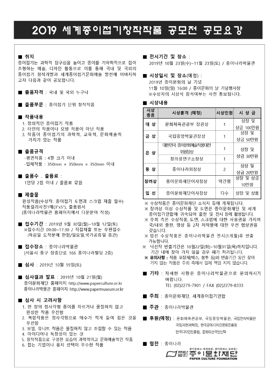 2019 세계종이접기창작작품 공모전_공모요강.jpg