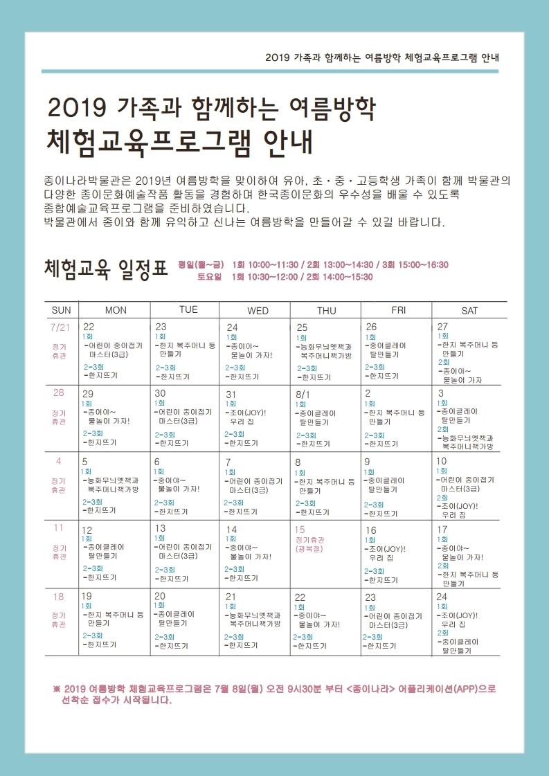 2019 여름방학체험교육프로그램(7종).pdf_page_2.jpg