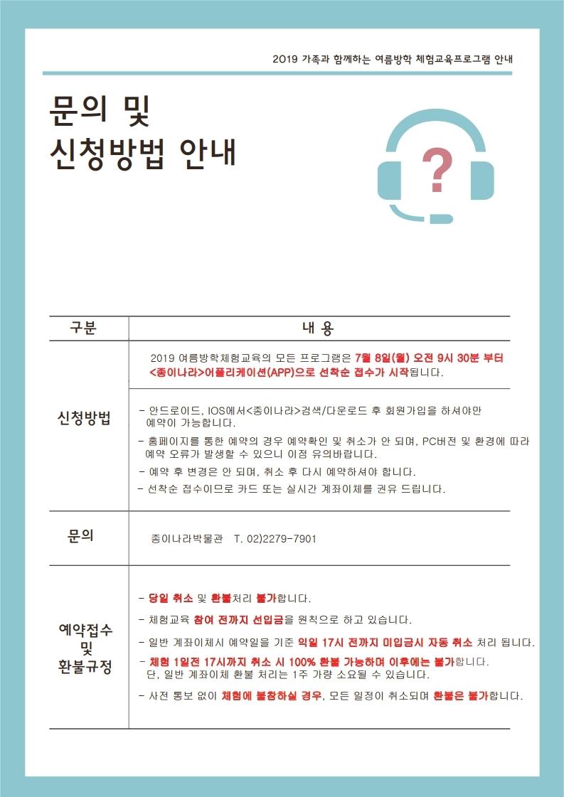 2019 여름방학체험교육프로그램(7종).pdf_page_1.jpg