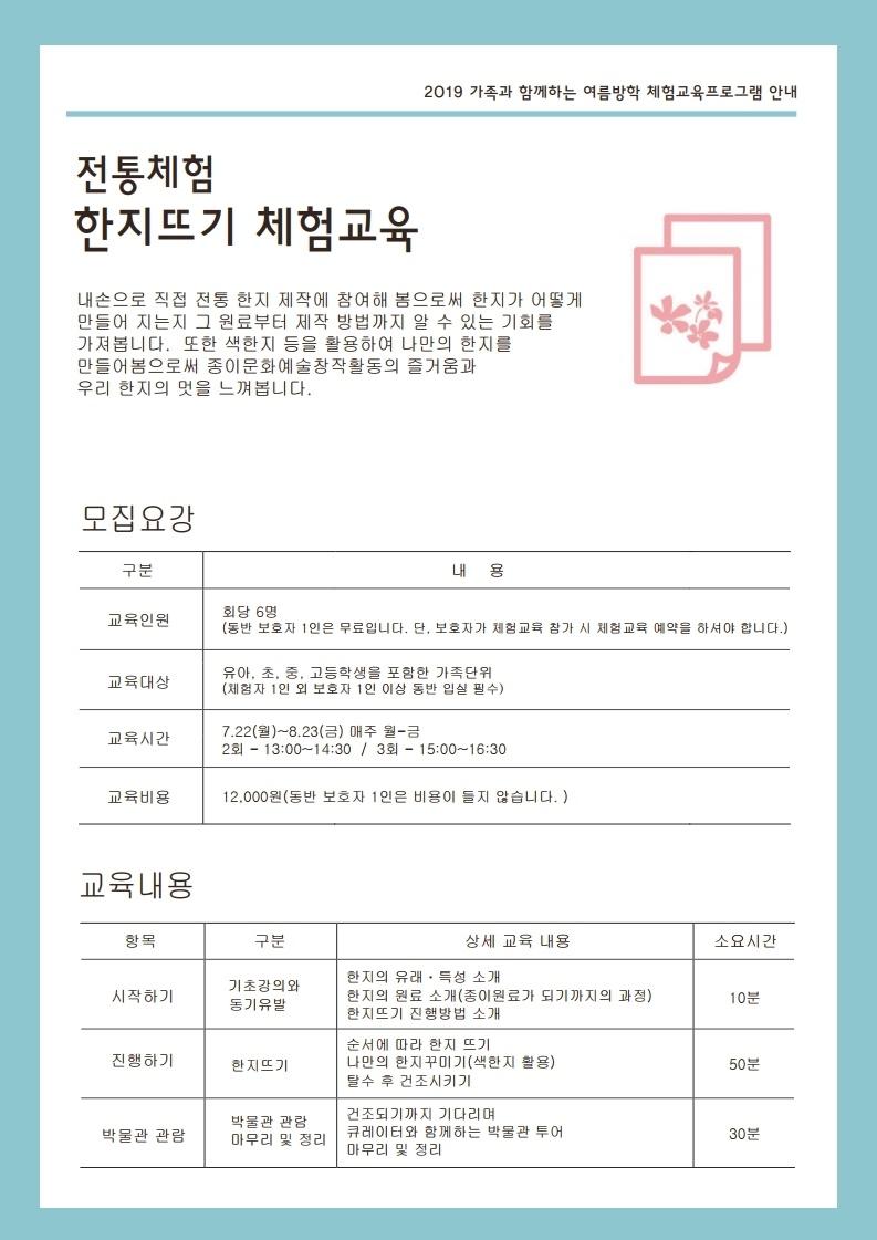 2019 여름방학체험교육프로그램(7종).pdf_page_3.jpg