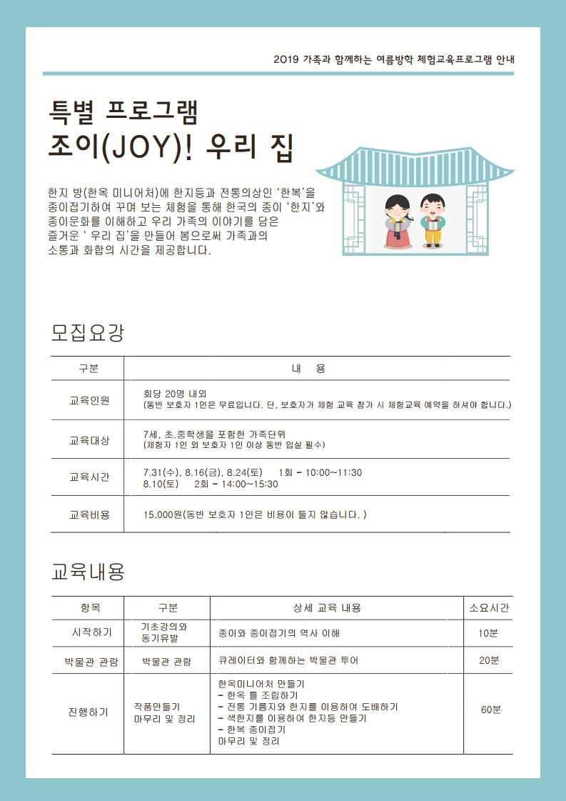 2019 여름방학체험교육프로그램(7종).pdf_page_5.jpg