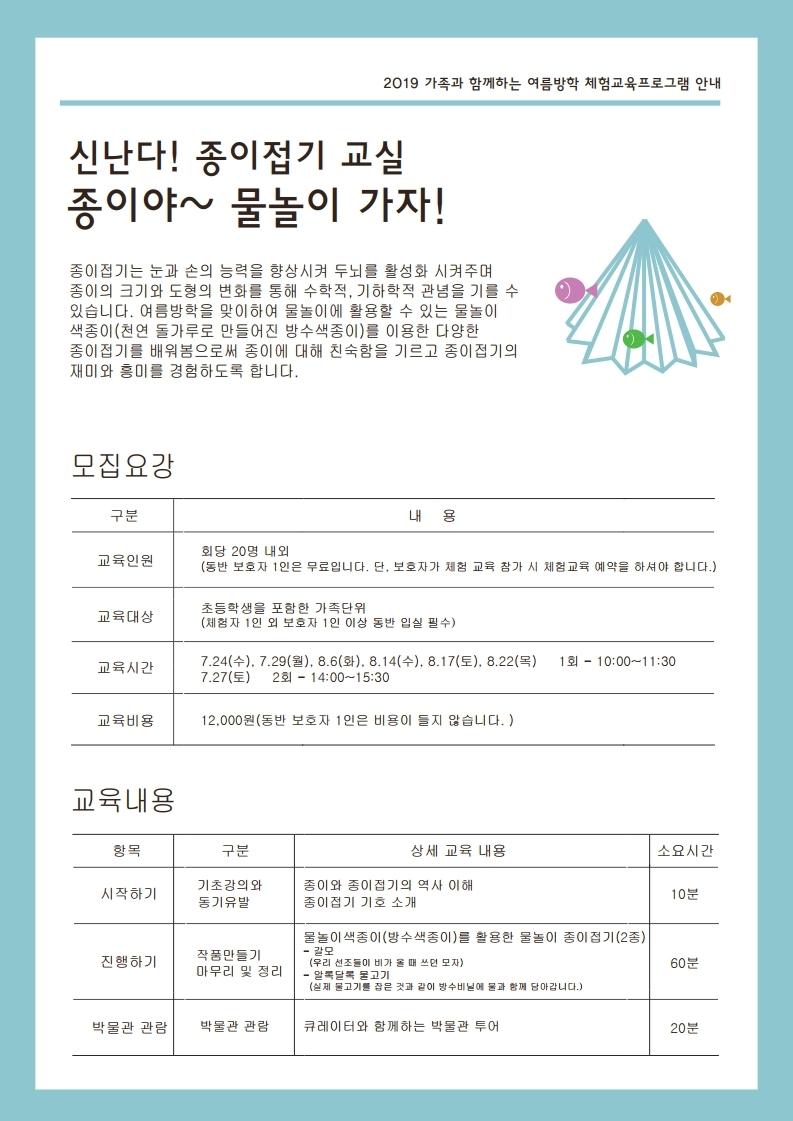 2019 여름방학체험교육프로그램(7종).pdf_page_6.jpg