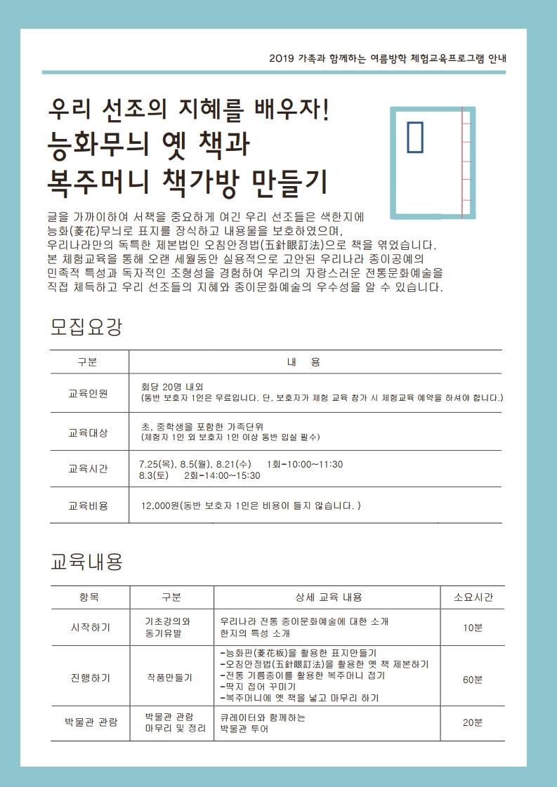 2019 여름방학체험교육프로그램(7종).pdf_page_7.jpg