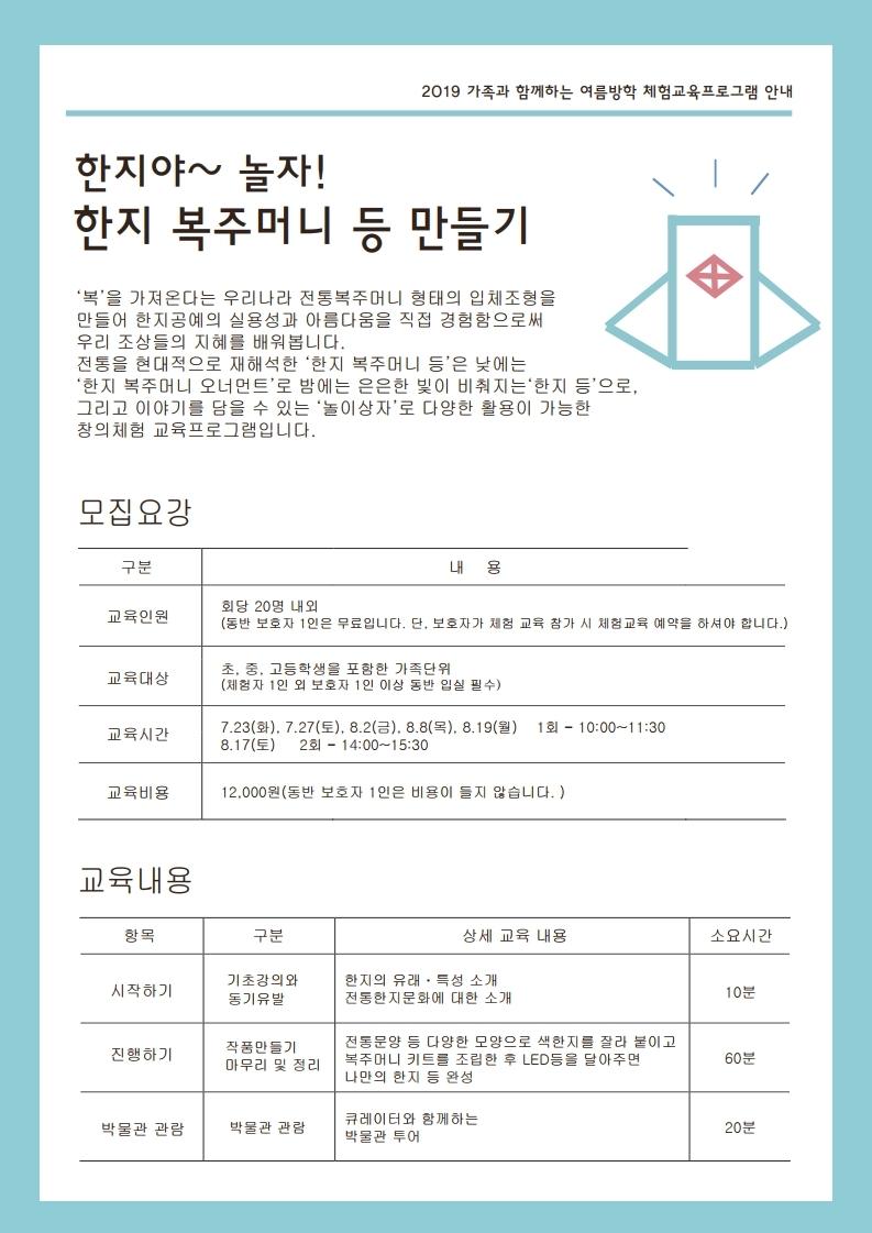 2019 여름방학체험교육프로그램(7종).pdf_page_9.jpg
