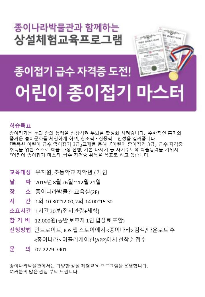 2019_하반기_상설체험교육  (1)_어린이종이접기마스터.PNG