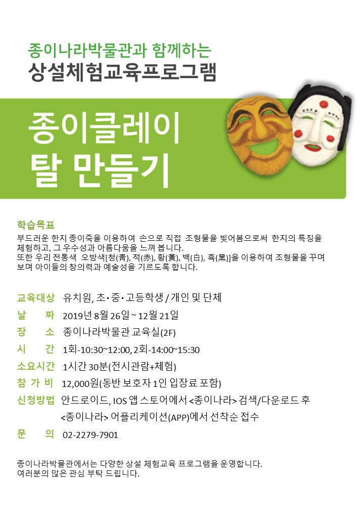 2019_하반기_상설체험교육  (3)_종이클레이 탈 만들기.PNG