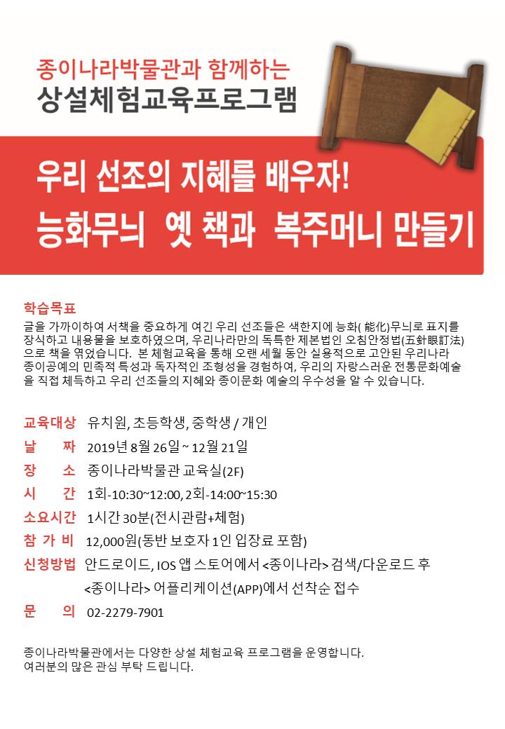 2019_하반기_상설체험교육  (4)_능화문 옛 책과 복주머니 책가방 만들기.PNG