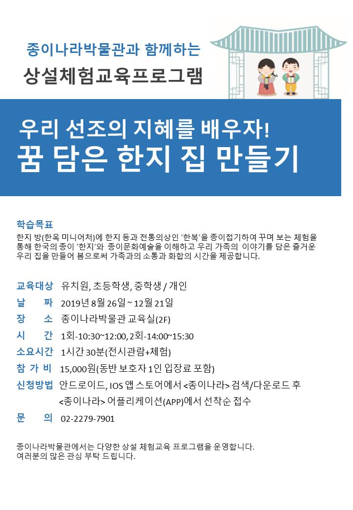 2019_하반기_상설체험교육  (5)_꿈 담은 한지 집 만들기.PNG