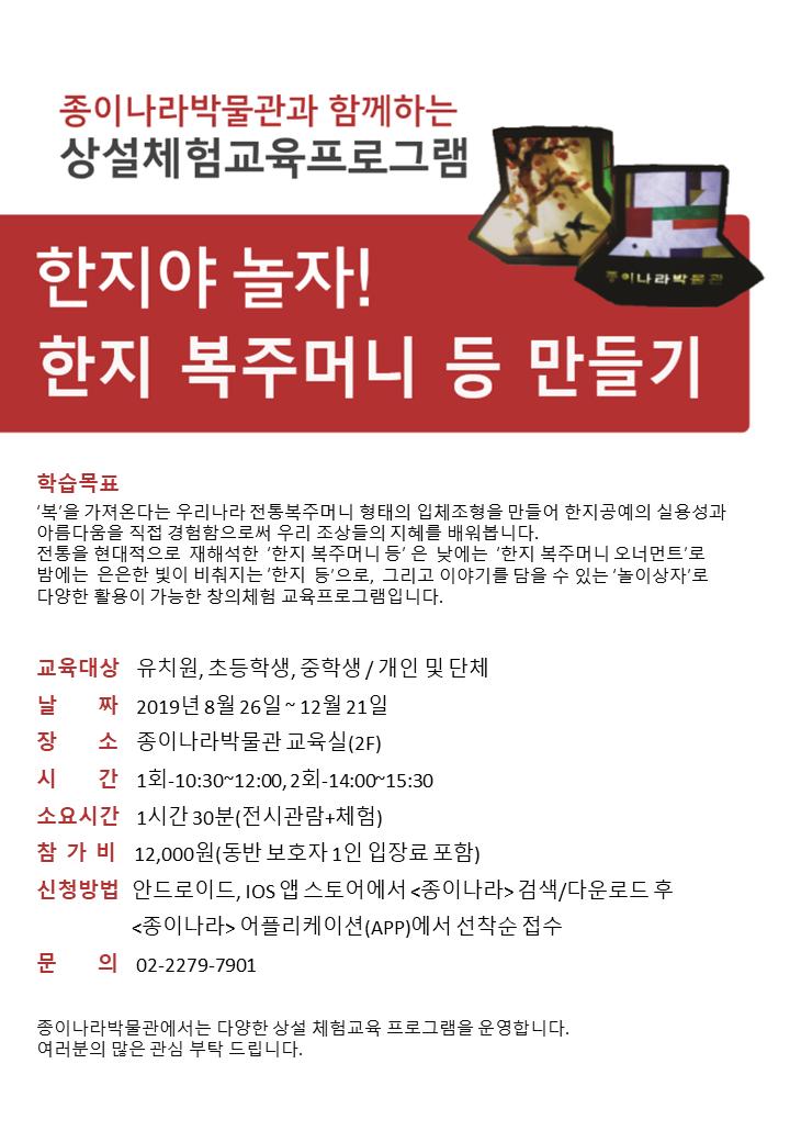 2019_하반기_상설체험교육  (2)_한지 복주머니 등 만들기.PNG