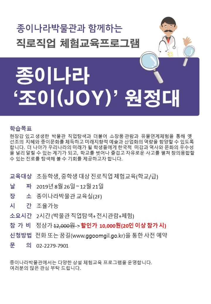 2019_하반기_상설체험교육  (6)_종이나라 조이 원정대.PNG