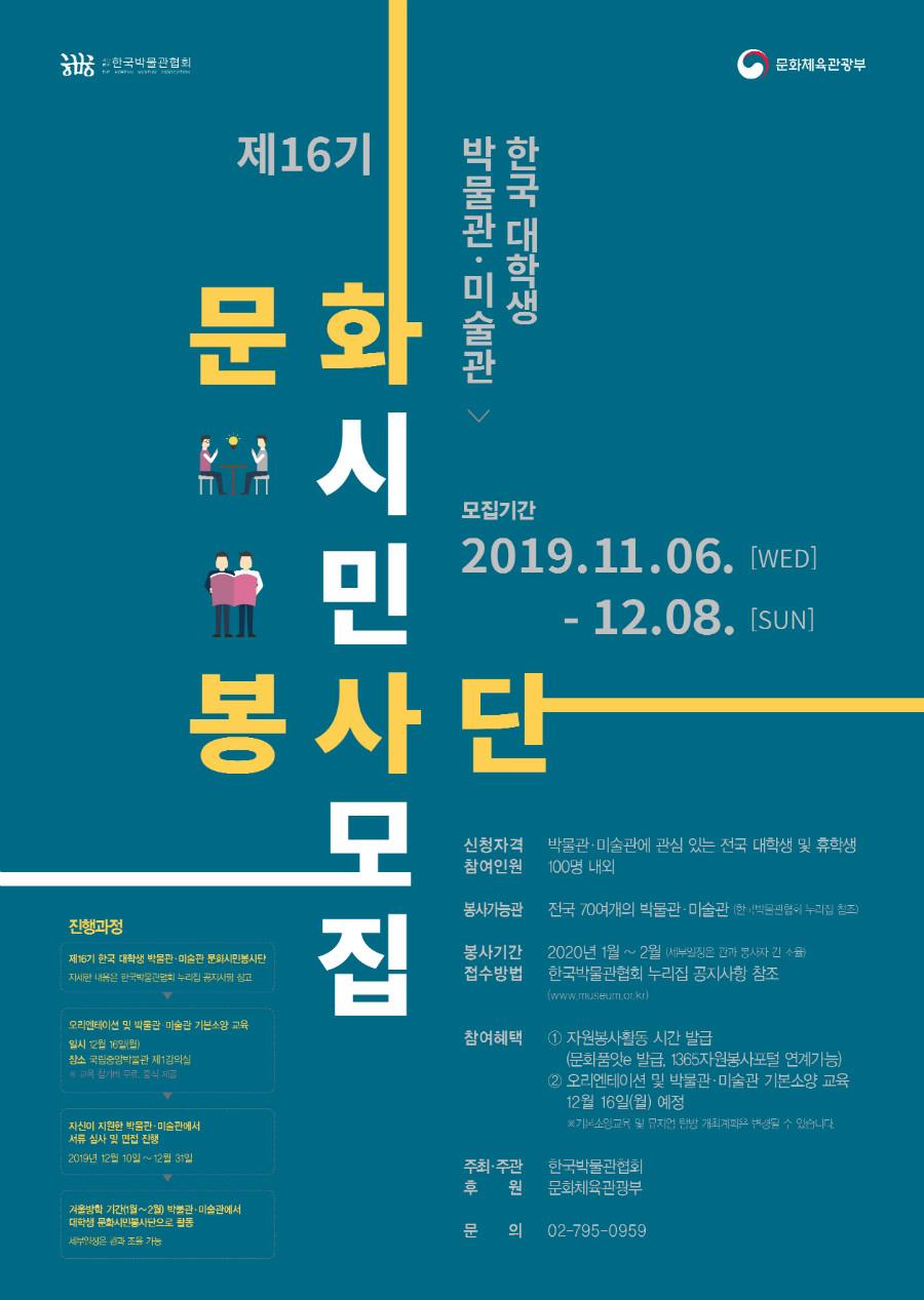 16기_문화시민봉사단_포스터.jpg