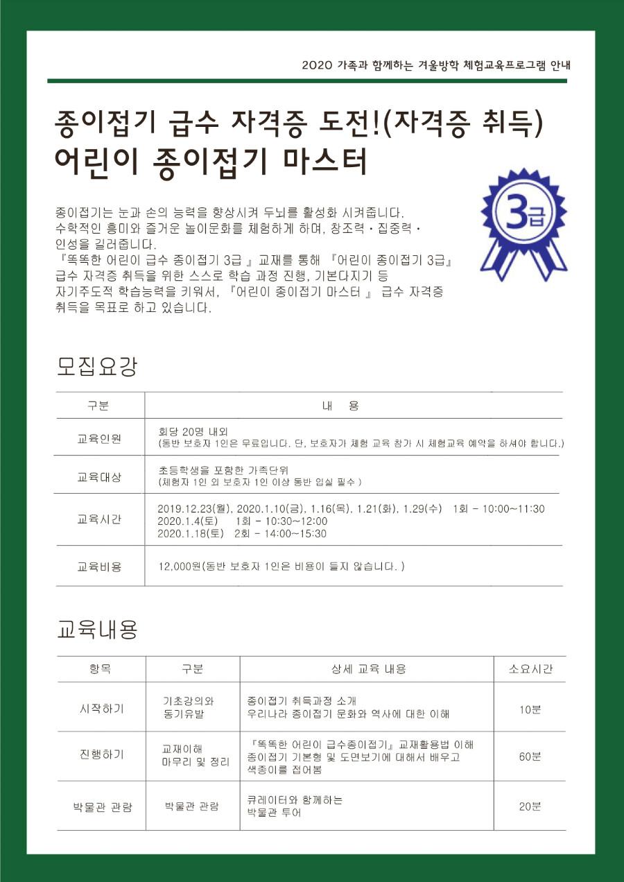 2020 겨울방학체험교육프로그램_어린이종이접기마스터(3급).jpg