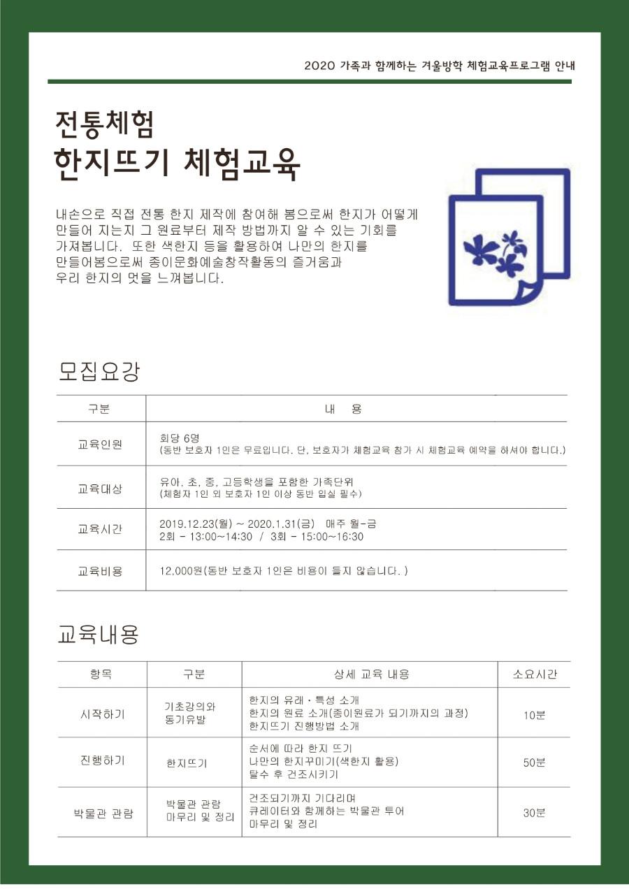 2020 겨울방학체험교육프로그램_한지뜨기.jpg