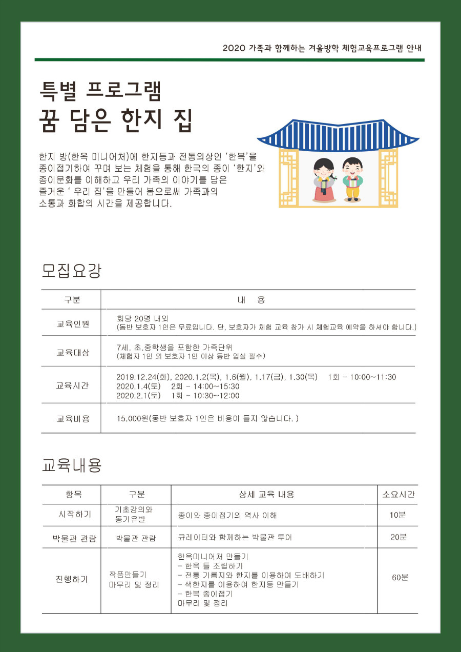 2020 겨울방학체험교육프로그램_꿈 담은 한지집.jpg