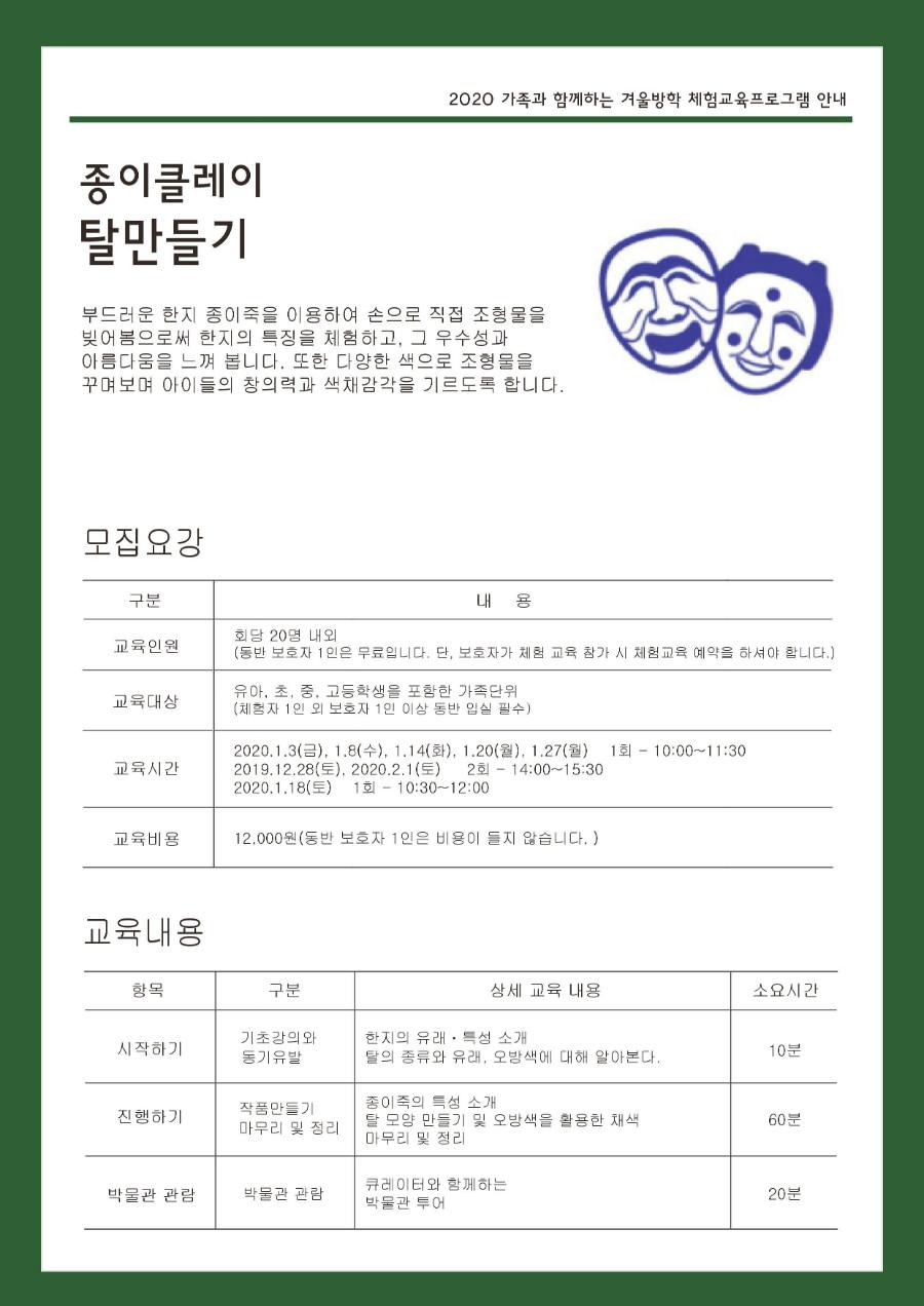 2020 겨울방학체험교육프로그램_탈만들기.jpg