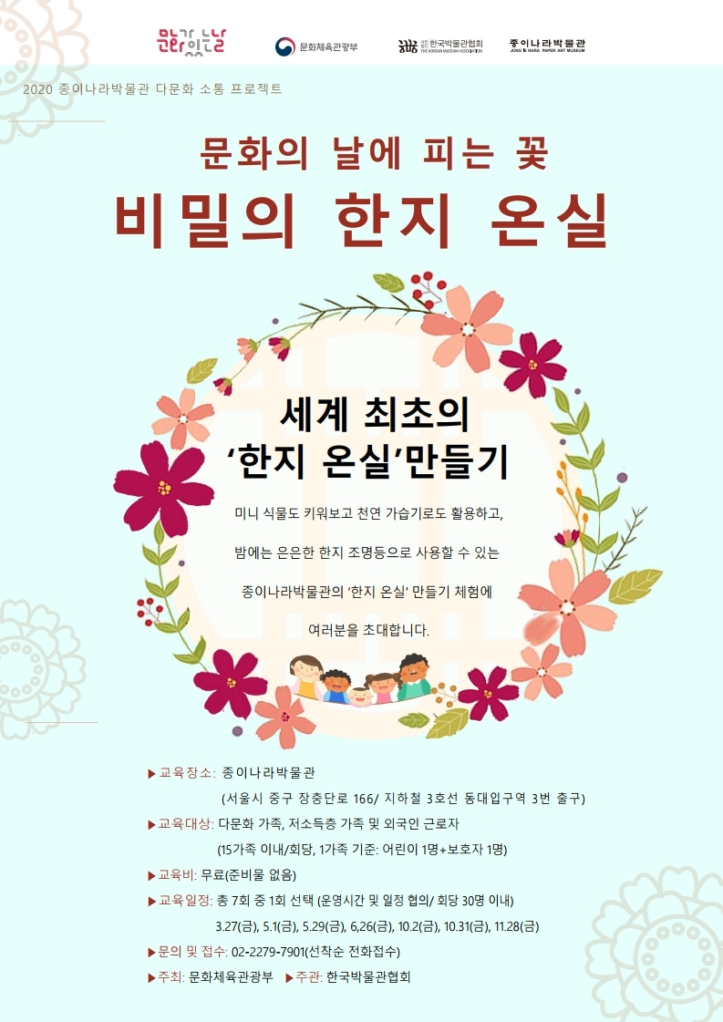 2020 문화가 있는 날_온라인용 홍보물.pdf_page_1.jpg
