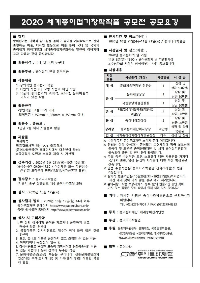 2020 세계종이접기창작작품 공모전_공모요강.pdf_page_1.jpg