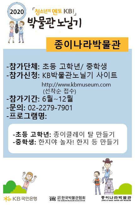 KB박물관노닐기_온라인.JPG