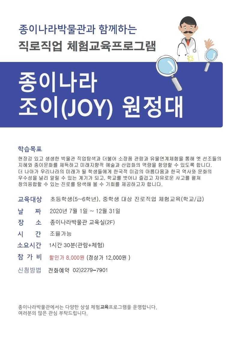 이벤트_종이나라조이원정대_하반기.pdf_page_1.jpg