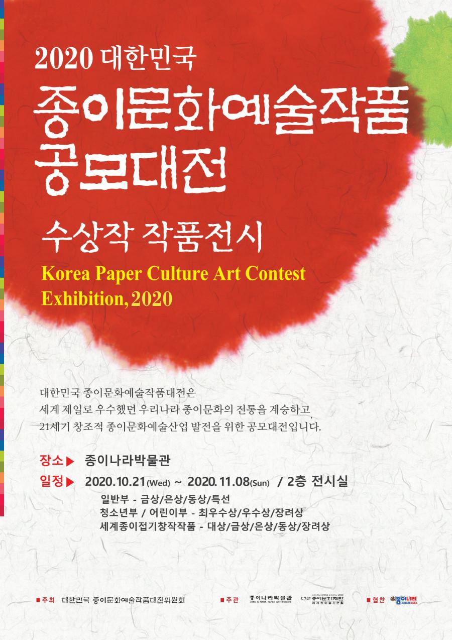 출력_2020 공모대전수상작품전시(시상식안내)포스터.pdf_page_1.jpg